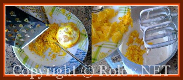 добавить апельсин